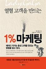 1% 마케팅