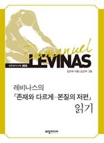 레비나스의 존재와 다르게 읽기