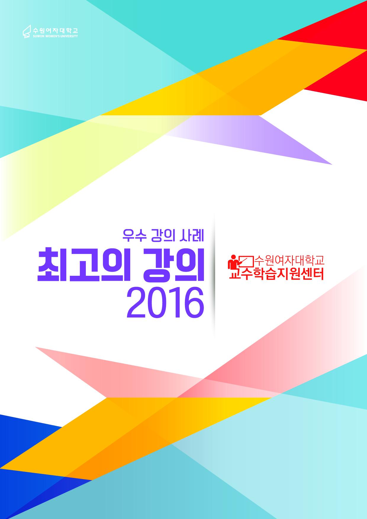 2016 최고의 강의 (우수 강의사례) : 2016 재학생 에세이 공모전 수상작