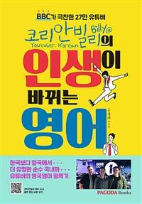 코리안빌리의 인생이 바뀌는 영어 - BBC가 극찬한 27만 유튜버, 해외 경험 없이 한국에서 영어 잘하는 습관 들이기