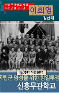 신흥무관학교를 세워 독립군을 길러낸 이회영