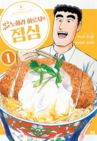 [고화질] 짱구 아빠 노하라 히로시의 점심 01