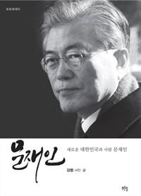 문재인  :  새로운 대한민국과 사람 문재인