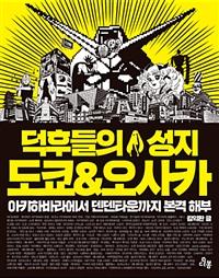 덕후들의 성지 도쿄&오사카 - 아키하바라에서 덴덴타운까지 본격 해부