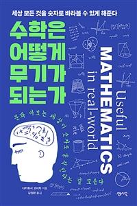 수학은 어떻게 무기가 되는가 - 세상 모든 것을 숫자로 바라볼 수 있게 해준다