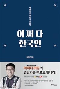 어쩌다 한국인 - 대한민국 사춘기 심리학
