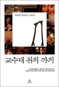 교수대 위의 까치 - 진중권의 독창적인 그림읽기