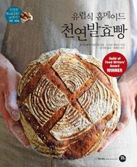 유럽식 홈메이드 천연발효빵 - 누구나 쉽게 따라 할 수 있는