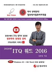 2020년 ITQ워드 2016 - ITQ자격증 수험서