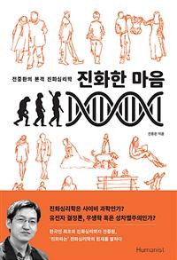 진화한 마음 - 전중환의 본격 진화심리학