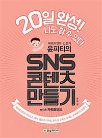 윤피티의 SNS 콘텐츠 만들기 with 파워포인트 - 파워포인트로 카드뉴스, 배너, 블로그 디자인, 포스터, 유튜브 섬네일, 상세페이지 만들기