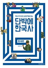 단박에 한국사 : 현대편 - 역사 무식자도 쉽게 맥을 잡는