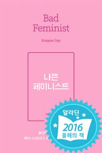 나쁜 페미니스트 - 불편하고 두려워서 페미니스트라고 말하지 못하는 당신에게