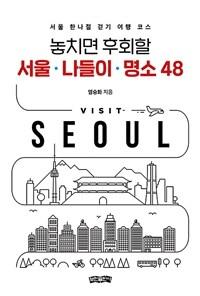 놓치면 후회할 서울 나들이 명소 48 - 서울 한나절 걷기 여행 코스