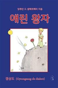 애린 왕자 - 갱상도 (Gyeongsang-do Dialect)