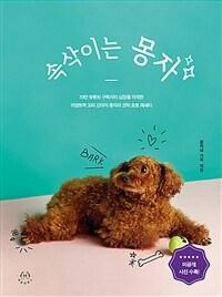 속삭이는 몽자 - 70만 유튜브 구독자의 심장을 제대로 저격한 귀염뽀짝 꼬마 강아지 몽자의 코믹 포토 에세이